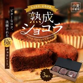 しっとりとろける神戸熟成ショコラ 3個入り