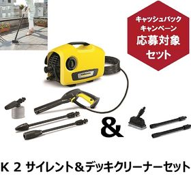 ケルヒャー高圧洗浄機 K2サイレント&デッキクリーナーセット