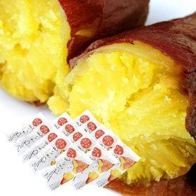 国産紅はるか使用 焼き芋 15本セット