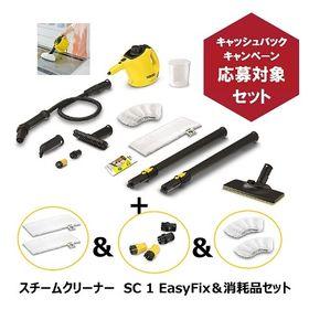 ケルヒャースチームクリーナー SC 1 EasyFix&消耗...