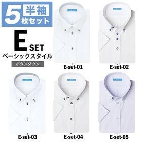 【Eset-ベーシックスタイル/4L(47)】ワイシャツ半袖 5枚セット   この5枚セットなら夏のコーデが楽々キマる!形態安定でお手入れ簡単♪
