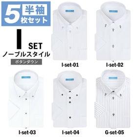 【Iset-ノーブルスタイル/LL(43)】ワイシャツ半袖 5枚セット | この5枚セットなら夏のコーデが楽々キマる!形態安定でお手入れ簡単♪
