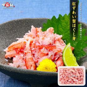 【250g】紅ずわい蟹ほぐし身(高級棒くずれ)