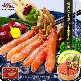 【内容量1000g/総重量1300g】カット生ずわい蟹(赤箱...