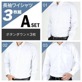 【Aset/LL(43)】ワイシャツ長袖 3枚セット | ベーシックで飽きの来ない組み合わせです☆