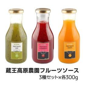【300g×3本】蔵王高原農園 フルーツソース(ストロベリー...
