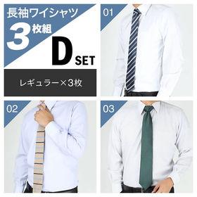 【Dset/LL(43)】ワイシャツ長袖 3枚セット