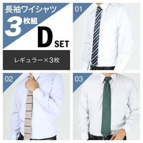 【Dset/4L(47)】ワイシャツ長袖 3枚セット