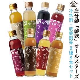 飲む酢 酢飲オールスター8種8本セット【各200ml×8本】