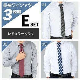 【Eset/LL(43)】ワイシャツ長袖 3枚セット | ベーシックで飽きの来ない組み合わせです☆