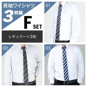 【Fset/S(37)】ワイシャツ長袖 3枚セット