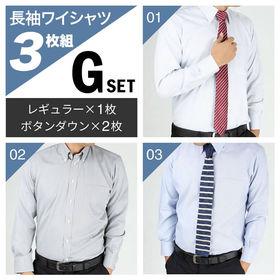 【Gset/M(39)】ワイシャツ長袖 3枚セット