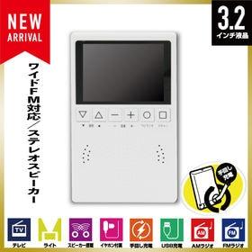 ハンドチャージ3.2型ポータブルTVラジオ