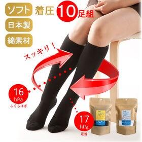 【10足組】日本製1日中履ける着圧ソックス綿混素材ブラック