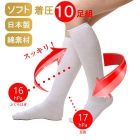 【10足組】日本製1日中履ける着圧ソックス綿混素材ホワイト