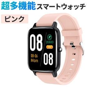 【カラー:ピンク】スマートウォッチ スマートブレスレット 体...