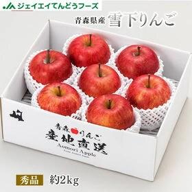 【2kg(玉数おまかせ)】[秀品]青森産雪下サンふじりんご