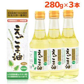 朝日えごま油 お徳用 280g 3本セット 国内製造 無添加...