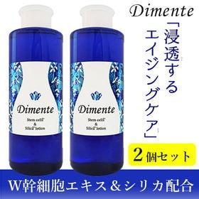 【300ml×2本セット】Dimente ディメンテ ステム...