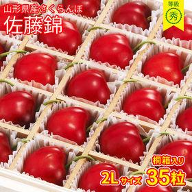 【予約受付】6/20~順次出荷【35粒/2Lサイズ(桐箱入り...