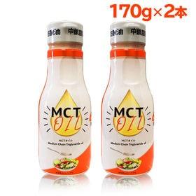 MCTオイル 2本セット 170g 中鎖脂肪酸 MCT 糖質...