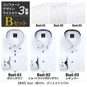 【Bset/3L(45)】大きいサイズ ワイシャツ長袖 3枚セット | BIGサイズでもオシャレを諦めないで大丈夫!