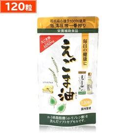 朝日えごま油 カプセル120粒 えごま種子 低温圧搾 無添加...