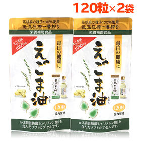 朝日えごま油 カプセル120粒 2袋セット えごま種子 低温...