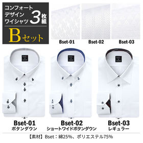 【Bset/4L(47)】大きいサイズ ワイシャツ長袖 3枚...