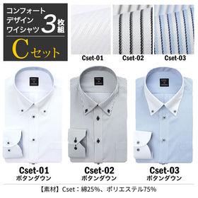【Cset/3L(45)】大きいサイズ ワイシャツ長袖 3枚セット | BIGサイズでもオシャレを諦めないで大丈夫!