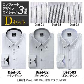 【Dset/5L(49)】大きいサイズ ワイシャツ長袖 3枚...