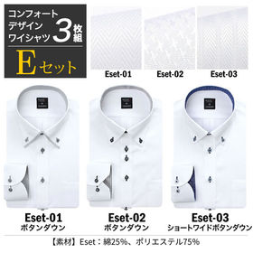 【Eset/3L(45)】大きいサイズ ワイシャツ長袖 3枚セット | BIGサイズでもオシャレを諦めないで大丈夫!