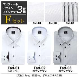 【Fset/3L(45)】大きいサイズ ワイシャツ長袖 3枚セット | BIGサイズでもオシャレを諦めないで大丈夫!