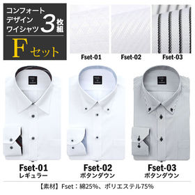 【Fset/5L(49)】大きいサイズ ワイシャツ長袖 3枚...