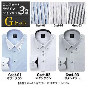 【Gset/3L(45)】大きいサイズ ワイシャツ長袖 3枚セット | BIGサイズでもオシャレを諦めないで大丈夫!