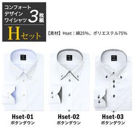 【Hset/4L(47)】大きいサイズ ワイシャツ長袖 3枚...