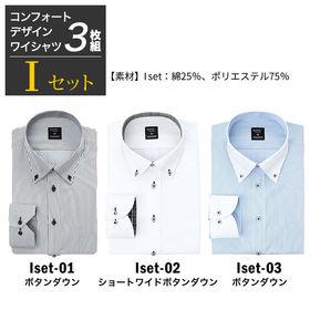 【Iset/5L(49)】大きいサイズ ワイシャツ長袖 3枚...