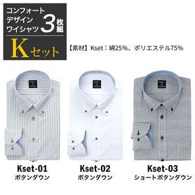 【Kset/3L(45)】大きいサイズ ワイシャツ長袖 3枚セット | BIGサイズでもオシャレを諦めないで大丈夫!