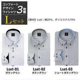 【Lset/3L(45)】大きいサイズ ワイシャツ長袖 3枚セット | BIGサイズでもオシャレを諦めないで大丈夫!