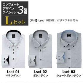 【Lset/5L(49)】大きいサイズ ワイシャツ長袖 3枚...