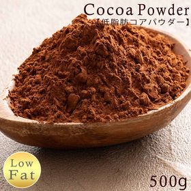 【500g】低脂肪ココアパウダー(チャック付き)