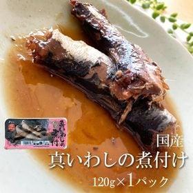 国産 いわしの煮付 120g(120g×1パック)