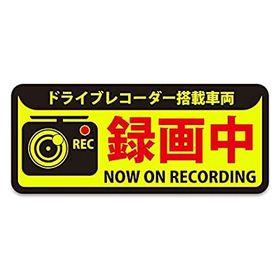 日本製 ドライブレコーダー ステッカー 65mm x 150...