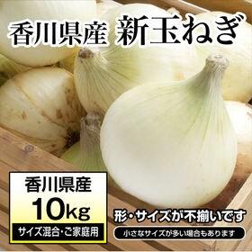【約10kg(サイズ混合・ご家庭用)】新たまねぎ 香川県産 ...