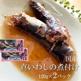 国産 いわしの煮付 240g(120g×2パック)