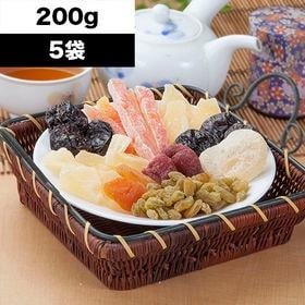 【1kg(200g×5袋)】<7種類>ドライフルーツ盛り合わ...