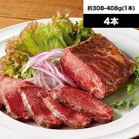 【4本】<米麹仕込み>やわらかローストビーフ