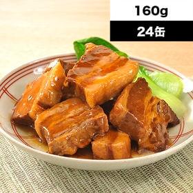 【160g×24缶】<キョクヨー>豚の角煮缶詰