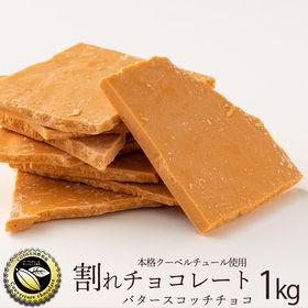 【1000g】割れチョコ(バタースコッチチョコ)