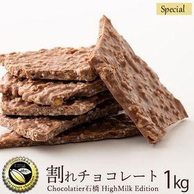 【1000g】割れチョコ(ショコラティエ石橋ハイミルクエディ...